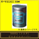 TOYOTA(トヨタ)/ギヤオイルスーパー GL-5 75W-90 08885-02106 入数:1L×1缶 純正