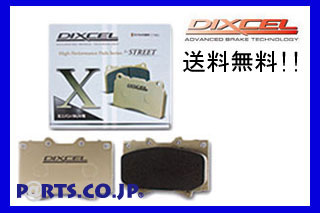 DIXCELブレーキパッドXタイプフロント用TRH/KDH200系(ワゴン&バン)ハイエース(04/08〜)