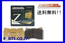 DIXCEL(ディクセル)トヨタ サクシード/プロボックス ブレーキパッド Zタイプ フロント用 NCP51/55V/NLP51V サクシードバン (02/06...