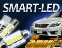 【 02P03Dec16】●12/3(土)19:00〜12/8(木)01:59まで●SMART(スマート) 【送料無料】SMART LED クラウン200系 LEDSET013