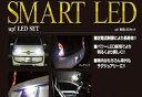 【 02P03Dec16】●12/3(土)19:00〜12/8(木)01:59まで●SMART(スマート) 【送料無料】SMART LED VW UP!用セット LEDSET019