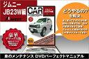 AVEST(アベスト) 愛車のDIYメンテナンス整備 マニュアル DVD ジムニー JB23W 編