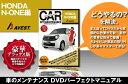 AVEST(アベスト) 愛車のDIYメンテナンス整備 マニュアル DVD N-ONE 編