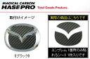 ハセプロ マジカルカーボン リアエンブレムシート ブラック BK3P アクセラスポーツ(2006/6〜)