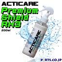 【02P03Dec16】ACTICARE(アクティケア) ACTICARE RH3 プレミアム シールド
