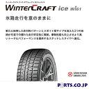 KUMHO(クムホ) スタッドレスタイヤ 冬用タイヤ 165/70R13 WinterCRAFT ice wi61 165/70R13 79R タイヤ単品