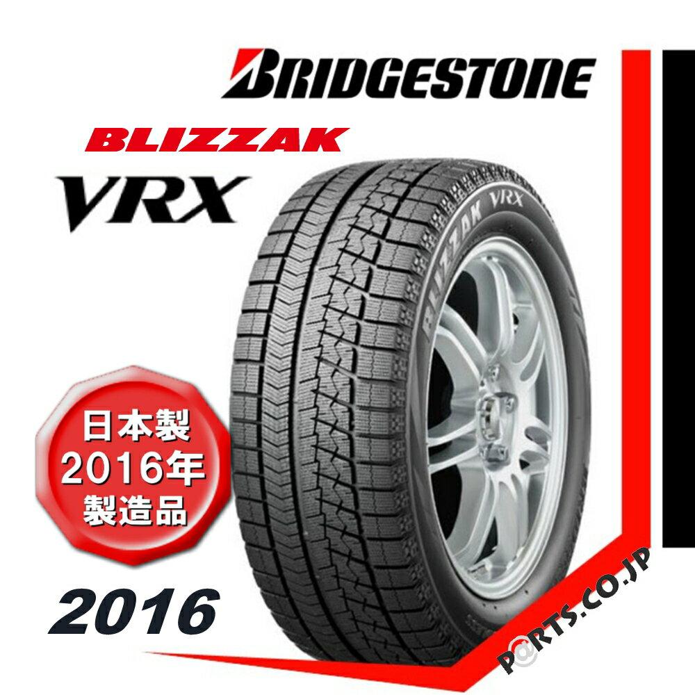 【2016年製 送料込最安値】 スタッドレスタイヤ BRIDGESTONE BLIZZAK VRX 255/40R19 ※・日時指定 2016年製【在庫あります!】最安値更新●送料無料 VRX 255/40R19しおからい?