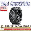 イエティ スノーネット(Yeti Snow net) プラッツX(NCP12系)【175/65R14 ...