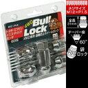 KYO-EI ブルロック ロックナット(袋) M12xP1.5 クロームメッキ 21HEX 60°テーパー5個入り 601S/協永産業 キョーエイ KYOEI
