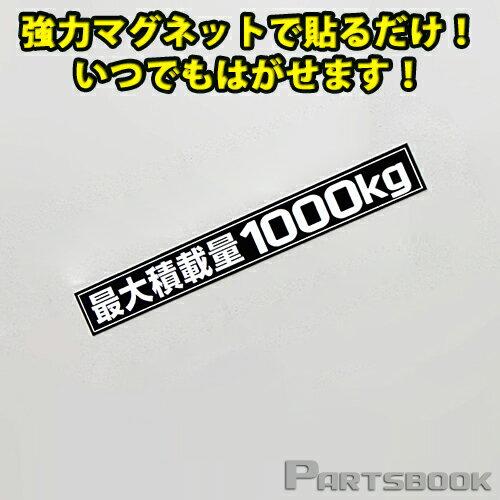 (メール便) (簡単取付) ハイエース200系 最大積載量1000kg マグネットステッカー ブラック(白文字)