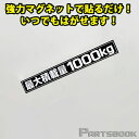 楽天Parts Book(メール便) (簡単取付) ハイエース200系 最大積載量1000kg マグネットステッカー ブラック(白文字)