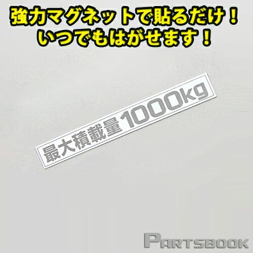 (通常便) (簡単取付) ハイエース200系 最大積載量1000kg マグネットステッカー シルバー