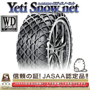 イエティ スノーネット インプレッサ WRX STi(GVB系)【245/40R18】【品番:4289WD】/被せるだけで誰でも簡単装着! Yeti Snow net