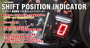 プロテック No.11062 ゼファー400χ['01~]専用シフトポジションインジケーター SPI-K67