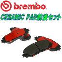 brembo CERAMICブレーキパッド前後セットAZT250W/AZT251W/AZT255Wアベンシスワゴン 03/7〜11/9