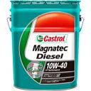 【店内全品ポイント10倍!09/16 20:00〜09/20 23:59】【取寄】カストロール Magnatec Diesel 10W-40 CF 20L 品番:14257 (自動車用エンジンオイル ガソリン・ディーゼル用)【P16Sep15】