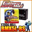 YTX5L-BS互換 バッテリーマン BMバッテリー BMX5L-BS 2輪バッテリー【あす楽対応】