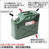 【PD(パーツダイレクト工具)】ガソリン携行缶10L