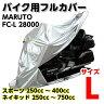 【送料無料】MARUTO FC-L 28000 バイク用 フルカバー 底付 サイドスタンド用 L シルバー メーカー品番:FC-L 28000 1枚【あす楽対応】【10P29Jul16】