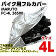 【送料無料】MARUTO FC-4L 38500 バイク用 フルカバー 底付 サイドスタンド用 4L シルバー メーカー品番:FC-4L 38500 1枚【あす楽対応】【10P29Aug16】