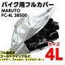 【送料無料】MARUTO FC-4L 38500 バイク用 フルカバー 底付 サイドスタンド用 4L シルバー メーカー品番:FC-4L 38500 1枚【あす楽対応】【10P29Jul16】