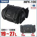 ツーリングバッグ MFK-100 ミニフィールドシートバッグ ブラック TANAX[タナックス]