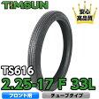 TIMSUN(ティムソン)バイクタイヤ TS616 2.25-17 F 33L 4PR WT (フロント チューブタイプ) 1本【あす楽対応】カブ フロントタイヤ【10P29Aug16】