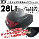 モトボワットBB BB28N モトボワットリアボックス 28L メーカー品番:YM-0807【あす楽対応】
