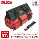ProTOOLs(プロツールス) ツールバッグ プロ デュアル 1個 37個のポケットとセパレート機能の工具バッグ!工具かばん ツールボックス ツールケース 工具入れ【あす楽対応】
