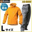 Makku AS-8000 バイクレインウェア AS-8000 デュアルワン マットイエロー L 1着【あす楽対応】【梅雨対策】