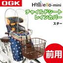 OGK(オージーケー技研) RCF-003 前用レインカバー...