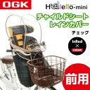 【送料無料】OGK(オージーケー技研) RCF-003 前用...