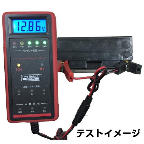 プロセレクト BC018 バイク用バッテリーテ...の紹介画像2
