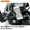 デイトナ バイク用スマートフォンホルダー クイックタイプ 7...