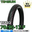 TIMSUN(ティムソン)バイクタイヤ TS602 70/90-17 F 43N TL/WT (フロント チューブタイプ) 1本【あす楽対応】【10P29Jul16】