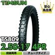 TIMSUN(ティムソン)バイクタイヤ TS809 2.50-17 4PR WT (前後兼用 チューブタイプ) 1本【あす楽対応】【10P29Jul16】