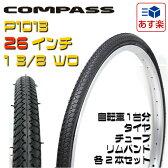 COMPASS(コンパス) 自転車タイヤ 26インチ P1013 26×1 3/8 WO 1ペア(タイヤ2本、チューブ2本、リムゴム2本) 【あす楽対応】【サマーセール】【10P29Jul16】