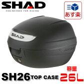 【今だけP5倍】【送料無料】SHAD(シャッド)バイクボックス トップケース 26L 無塗装ブラック SH26 1個【あす楽対応】【サマーセール】