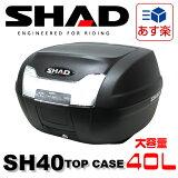 【送料無料】【スペインブランド】SHAD リアボックス 40L 無塗装ブラック SH40 1個 大容量 シャッド トップケース【あす楽対応】