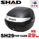 【スペインブランド】SHAD リアボックス 29L 無塗装ブラック SH29 1個 シャッド トップケース【あす楽対応】【MS特集】