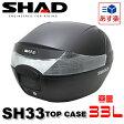 SHAD(シャッド)リアボックス トップケース 33L 無塗装ブラック SH33 1個【あす楽対応】