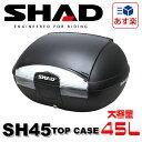 【スペインブランド】SHAD リアボックス 45L 無塗装ブラック SH45 1個 大容量 シャッド トップケース【あす楽対応】