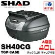 SHAD(シャッド)リアボックス トップケース 40L SH40 CARGO 無塗装ブラック SH40CG 1個 ボックス上部にキャリア付きでツーリングに最適!【あす楽対応】
