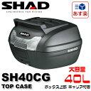 SHAD(シャッド)リアボックス トップケース 40L SH40 CARGO 無塗装ブラック SH40CG 1個 ボックス上部にキャリア付きでツーリングに最適!...