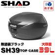【送料無料】SHAD(シャッド)リアボックス トップケース 39L 無塗装ブラック SH39BK 1個【あす楽対応】【10P29Aug16】