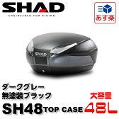 【送料無料】SHAD(シャッド)リアボックス トップケース 48L ダークグレー SH48GR 1個【あす楽対応】