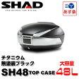 【送料無料】SHAD(シャッド)リアボックス トップケース 48L チタニウム SH48TI 1個【あす楽対応】