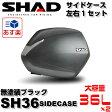 【送料無料】SHAD(シャッド) サイドケース 36L 無塗装ブラック SH36 左右1セット【あす楽対応】