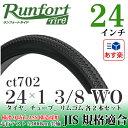 Runfort Tire(ランフォートタイヤ) 自転車タイヤ 24インチ 24×1 3/8 WO ブラック メーカー品番:ct702 1ペア(タイヤ2本、チューブ2本、リムゴム2本)【あす楽対応】