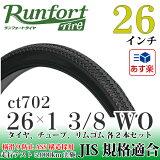 Runfort Tire(ランフォートタイヤ) 自転車タイヤ 26インチ 26×1 3/8 WO ブラック メーカー品番:ct702 1ペア(タイヤ2本、チューブ2本、リムゴム2本)【あす楽対応】